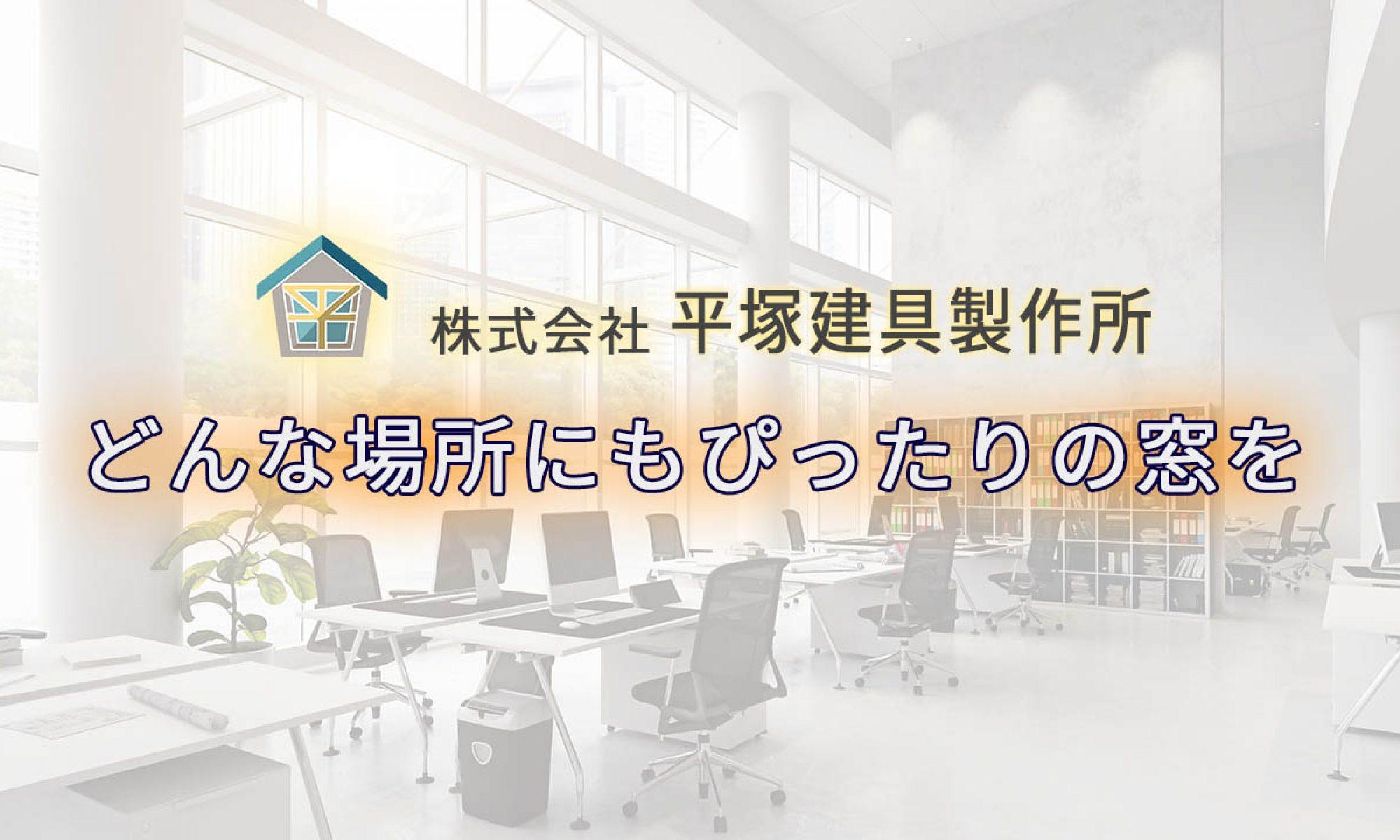 株式会社平塚建具製作所 公式ホームページ